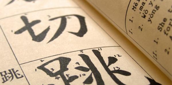Aprender chinés en China
